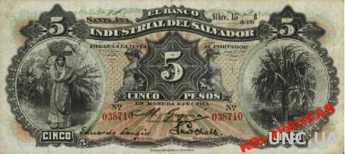Ель Сальвадор 5 песо 1896 год. КОПИЯ