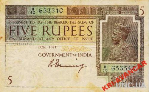 Индия 5 рупий 1917 год. КОПІЯ