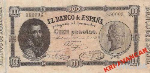 Испания 100 песет 1878 год. КОПИЯ