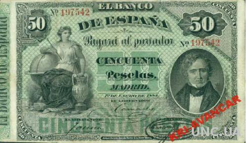 Испания 50 песет 1884 год. КОПИЯ