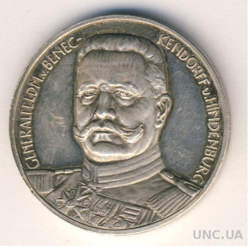 Медаль. Гинденбург. Освобождение Восточной Пруссии. Германия, 2-й рейх 1914