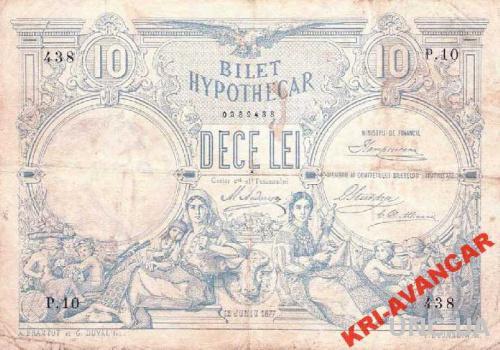 Румыния 10 лей 1877 год. КОПИЯ