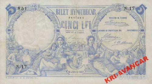 Румыния 5 лей 1877 год. КОПИЯ