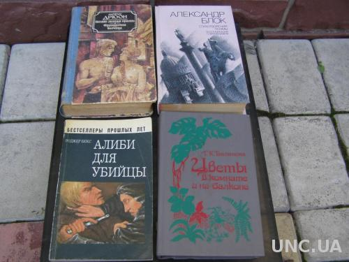 Лот книг Блок Дрюон
