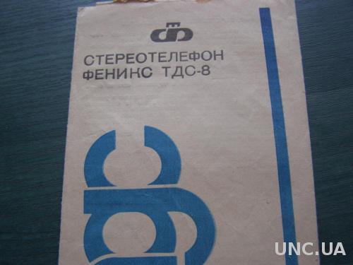 Руководство по эксплуатации Стереотелефон Феникс ТДС-8 СССР