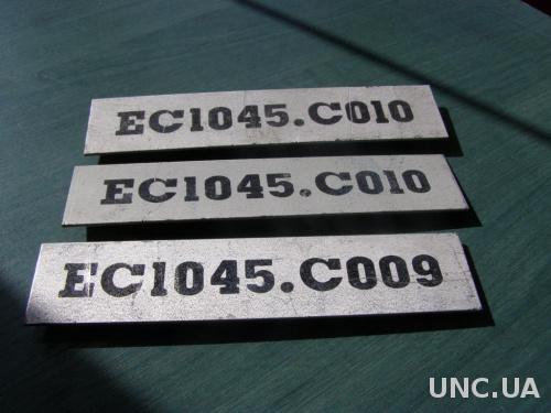 Шильдик ЭВМ ЕС-1045 СССР