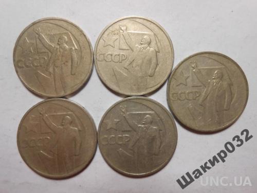 50 копеек 1967 год 5 шт. 1 лотом