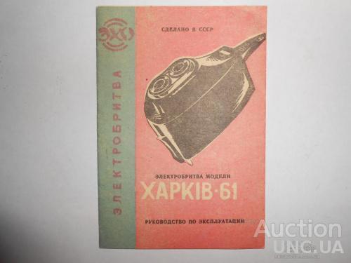 Электробритва Харьков-61 Руководство по эксплуатации