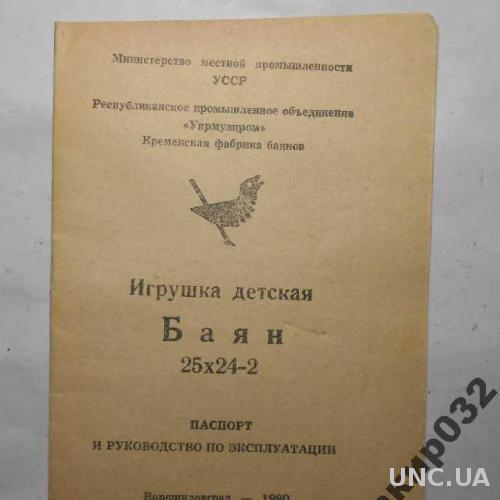 Игрушка детская Баян Паспорт по эксплуатации 80 г