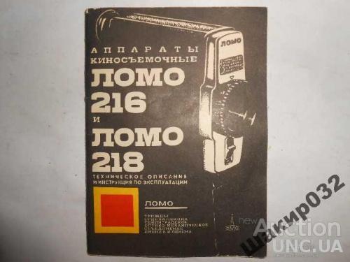 Инструкция кинокамера ЛОМО-216,218 1976 год