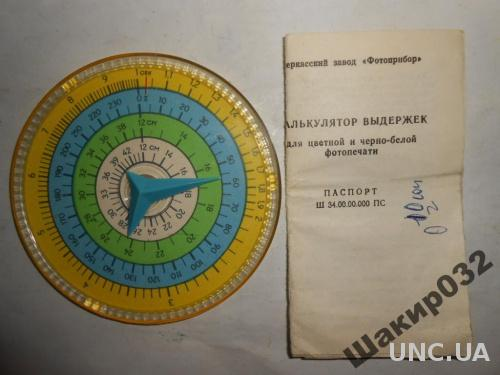 Калькулятор выдержек для фотопечати паспорт СССР