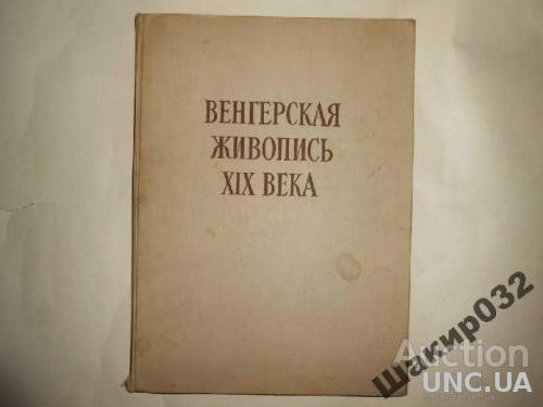 Книга Венгерская Живопись 19 века 1957 год