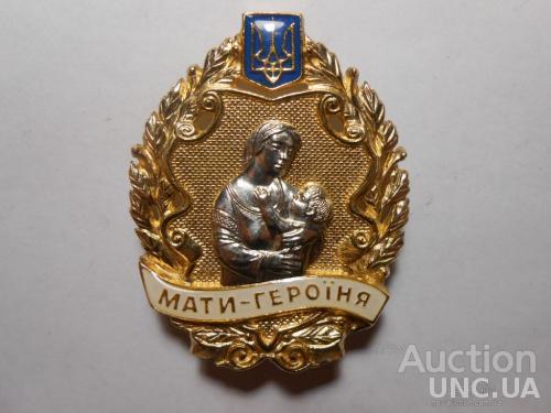 Орден Мать Героиня Украина