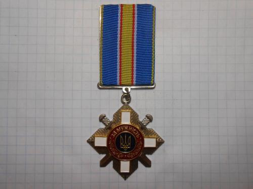 Орден За мужество,мужність №100824