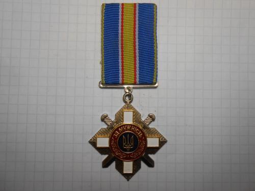 Орден За мужество,мужність №107017