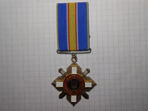 Орден За мужество,мужність №121039