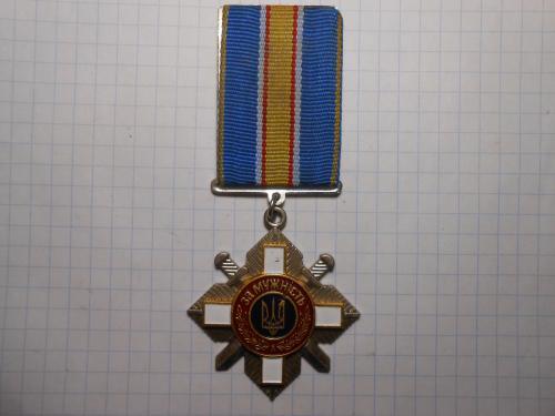 Орден За мужество,мужність №121278