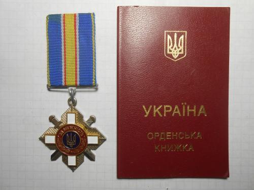 Орден За мужество,мужність №161467
