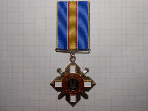 Орден За мужество,мужність №163550
