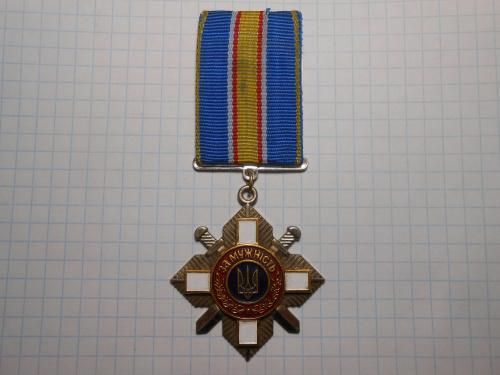 Орден За мужество,мужність №72685