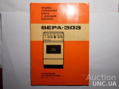 Плита Вера-303 руководство по эксплуатации 1977 год Польша