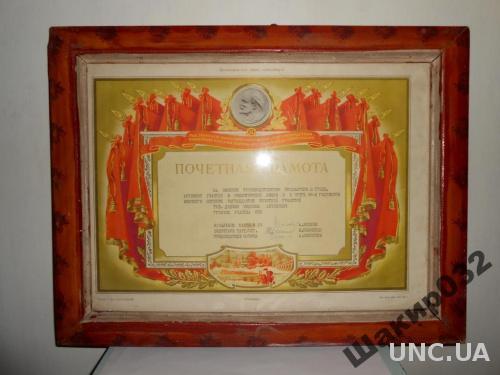 Почётная граморта 1966 год.Шахта № 15