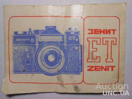 Руководство по эксплуатации Зенит-ЕТ 1986 год