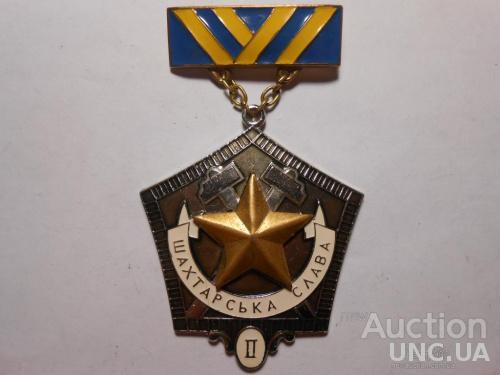 Шахтерская слава 2 ст Украина