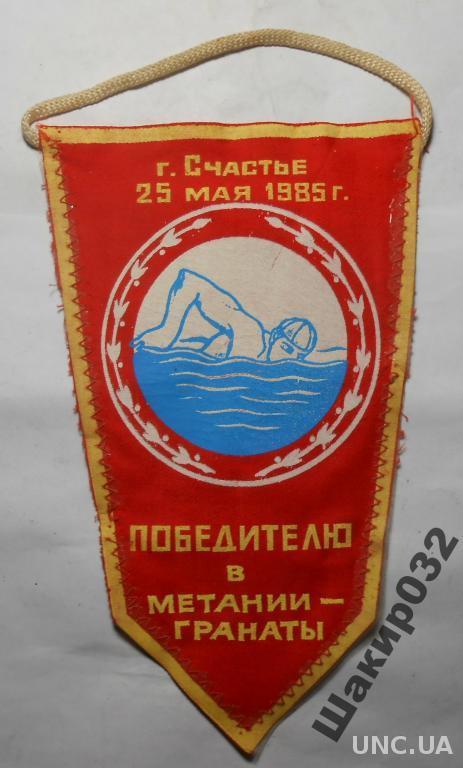 Вымпел Многоборье г.Счастье 1985 год ГТО