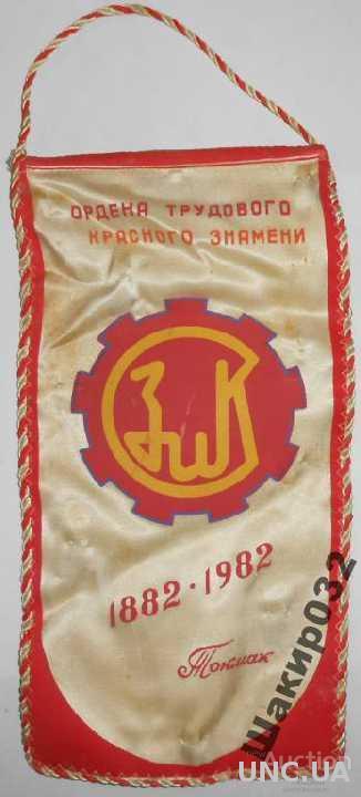 Вымпел Ордена Трудового Красного Знамени ЗиК