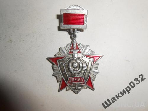 Знак За отличие в службе ВВМВД Алюминий СССР