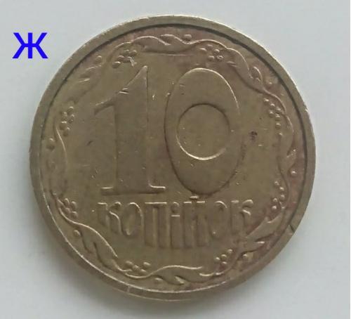 10 копеек 1992. 2.1ВА(ж)м. 2.1ВА(м)м.
