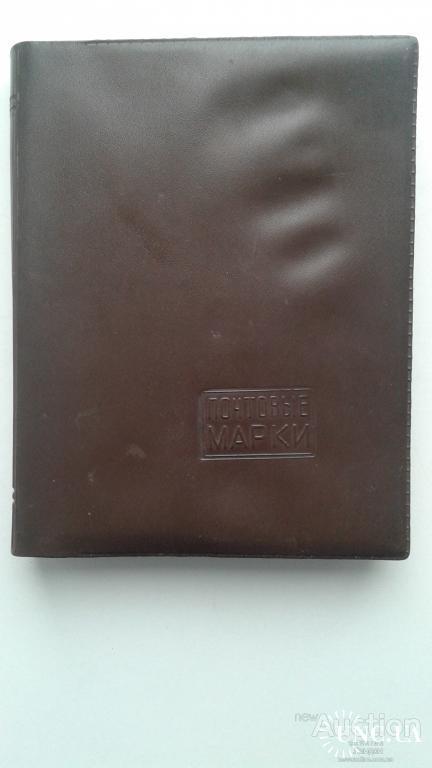 Альбом для марок  - 8 листов + марок Украина гаш. пр-во СССР