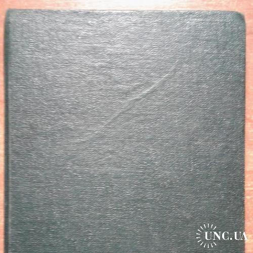 Альбом кляссер для марок 6 листов = 12 страниц + калька