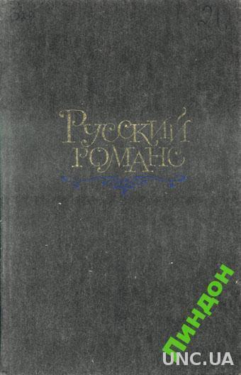 Антология - Русский романс