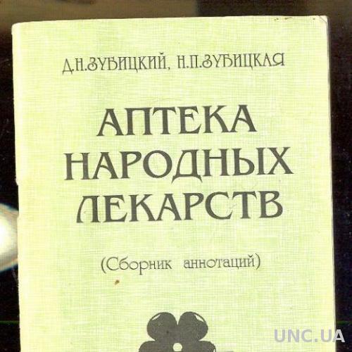 Аптека народных лекарств Зубицких сборник аннотаци