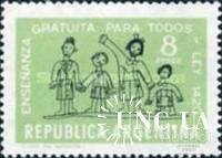 Аргентина 1965 гос. образование дети рисунки ** о