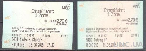 Билет Германия автобус 1 зона 1 персона