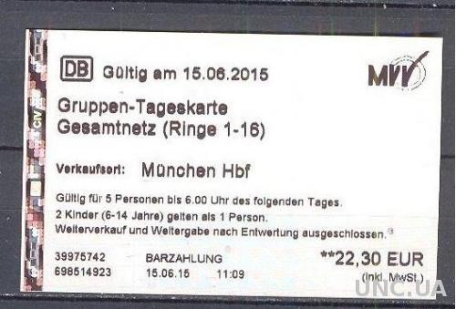 Билет Германия метро трамвай ж/д группа до 5 че-к