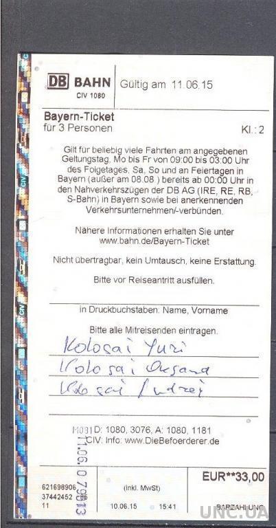 Билет Германия метро ж/д на 3 че-ка