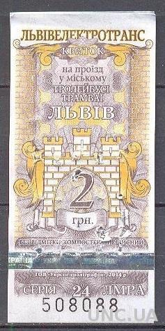 Билет трамвай ж/д троллейбус Львов 2 грн исп.