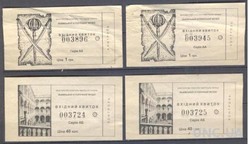 Билеты Исторический Музей Львов