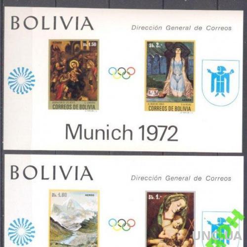 Боливия 1972 живопись Олимпиада Рождество горы** о