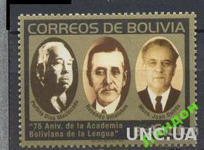 Боливия 2003 Академия Наук ученые **