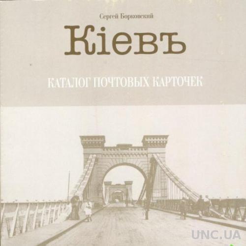 Борковский С. Киев Каталог почтовых карточек