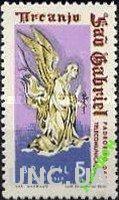 Бразилия 1969 Ст Габриэль религия ** о