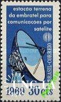 Бразилия 1969 связь космос ** о