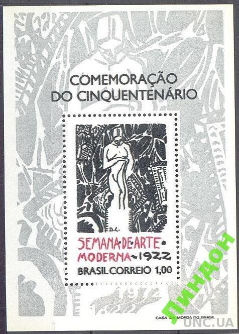Бразилия 1972 живопись ню ** о
