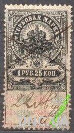 Марка Царская Россия 1918 гербовая 1 руб 25 коп бр