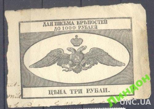 Марка Царская Россия для письма крепостей 3 руб непочта о